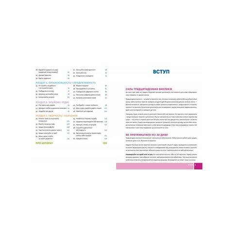 Велика книга 30-денних викликів. 60 програм формування звичок для кращого життя - Каспер Розанна Прев'ю 2